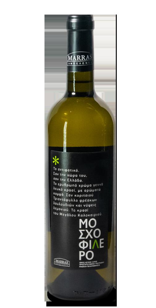 monopoiki_transp_mosxofilero
